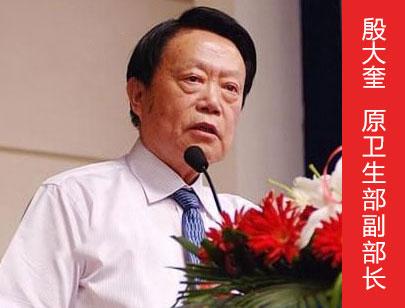 原国家卫生部副部长殷大奎