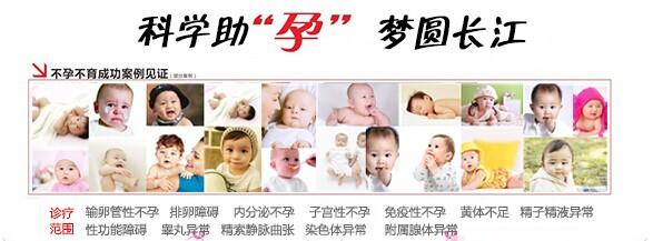 为什么做试管婴儿