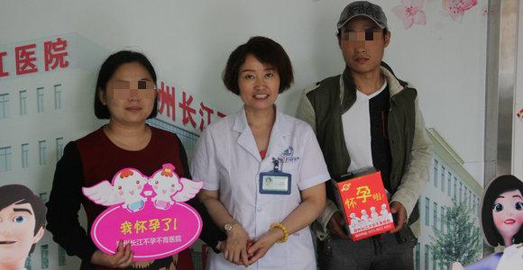 两次胎停育致心灰意冷 来长江四个月健康怀孕